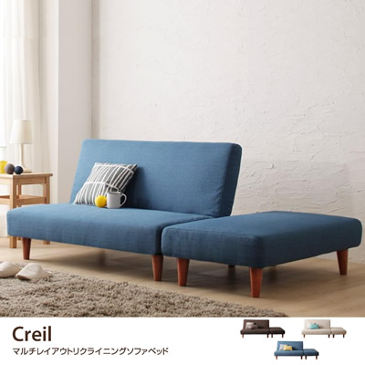 creil リクライニングソファベッド