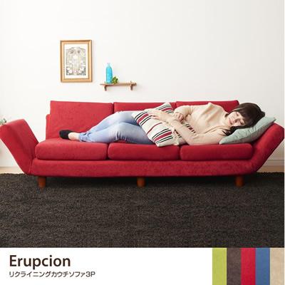 Erupcion 3人掛けリクライニングソファ